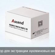 Набор для экстракции нуклеиновых кислот